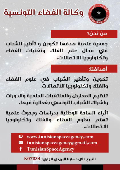 Tunisian Space Agency