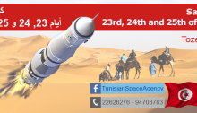 TuniSpace Days 3rd edition